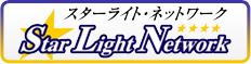 スターライト・ネットワーク Star Light Network